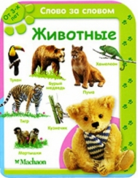 """Детская книга """"Животные"""", серия """"Слово за словом"""", изд. Махаон"""