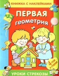 """Детская книжка с наклейками """"Первая геометрия"""", серия """"Уроки стрекозы"""""""