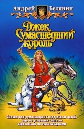 "Книга ""Джек сумасшедший король"", Андрей Белянин"