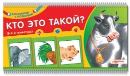 """Детская обучающая книга """"Кто это такой?"""", Юлия Слюсар, Снежана Ивинская"""
