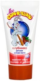 """Детская зубная паста """"Моё солнышко"""" с клубникой"""