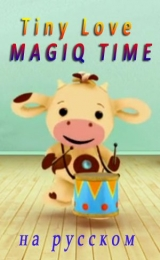 """Детский развивающий мультфильм """"MagIQ Time"""" от Tiny Love (2007)"""