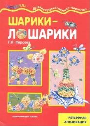"""Детский журнал """"Мастерилка. Детское художественное творчество"""""""
