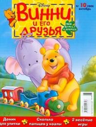 """Детский журнал """"Винни и его друзья. Твой журнал о природе"""""""