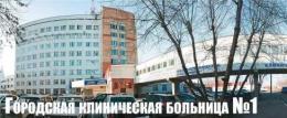 Диагностическое отделение городской клинической больницы №1 (Тольятти, ул. Октябрьская, 68)