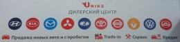 Дилерский центр Uniks (Москва, 34-й км МКАД)