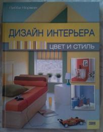 """Книга """"Дизайн интерьера. Цвет и стиль"""", Либби Норман"""
