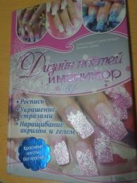 """Книга """"Дизайн ногтей и маникюр"""" Александра Суйка-Хейдук, Йоанна Дамш"""