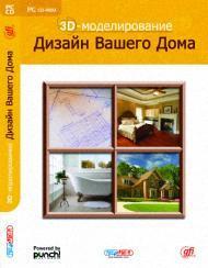 """Программа для компьютера """"Дизайн вашего дома 3D-моделирование"""""""