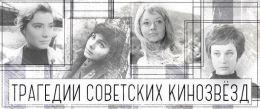 """Документальный фильм """"Трагедии советских кинозвёзд"""" (2016)"""
