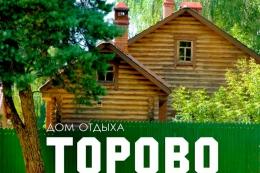 """Дом отдыха """"Торово"""" (Россия, Череповец)"""