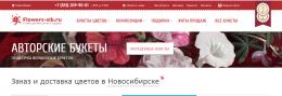 Сайт Flowers-sib.ru