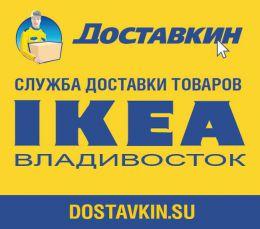 """Служба доставки """"Доставкин"""" из ИКЕА (Владивосток)"""