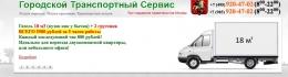 Транспортная компания «Городской Транспортный Сервис» (Москва)