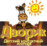 """Детский контактный зоопарк """"Дворик"""" (Новосибирск, ул. Зорге, д. 47)"""