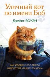 "Книга ""Уличный кот по имени Боб"", Джеймс Боуэн"