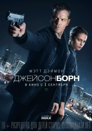 """Фильм """"Джейсон Борн"""" (2016)"""