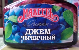 """Джем """"Махеевъ"""" Premium Черничный"""
