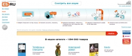 Интернет магазин E5.ru