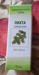 """Эфирное масло """"Ботаника"""" Пихта сибирская"""