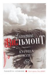 "Книга ""Курица в полёте"", Екатерина Вильмонт"