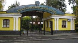 Екатерининский парк (Москва)