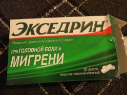 """Таблетки """"Экседрин"""""""