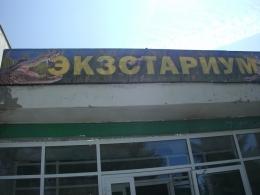 Экзотариум (Казань, ул. Хади Такташ, д. 112)