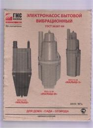 "Электронасос БВ 0,12-40 ""МАЛЫШ-М"" Ливгидромаш"