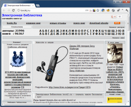 Электронная библиотека Bookz.ru