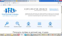 Электронная очередь в ДОУ Челябинского городского округа sadiki74.ru