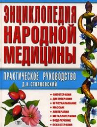 Энциклопедия народной медицины практическое руководство, Даниил Стояновский