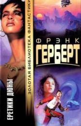"""Книга """"Еретики Дюны"""", Фрэнк Герберт"""