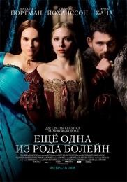 """Фильм """"Еще одна из рода Болейн"""" (2008)"""