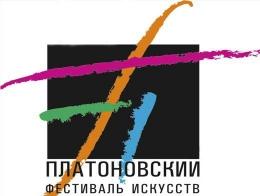 Ежегодный Платоновский фестиваль искусств (Воронеж)