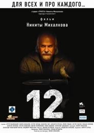 """Фильм """"12"""" (2007)"""