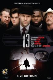 """Фильм """"13"""" (2011)"""