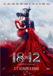 "Фильм ""1812: Уланская баллада"" (2012)"