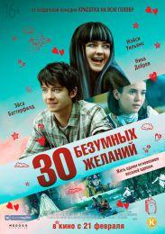 """Фильм """"30 безумных желаний"""" (2018)"""