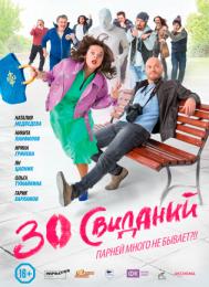 """Фильм """"30 свиданий"""" (2015)"""