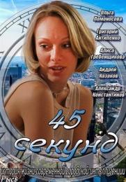 """Фильм """"45 секунд"""" (2013)"""