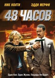 """Фильм """"48 часов"""" (1982)"""