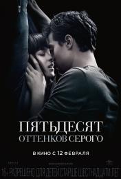 """Фильм """"Пятьдесят оттенков серого"""" (2015)"""