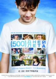 """Фильм """"500 дней лета"""" (2009)"""