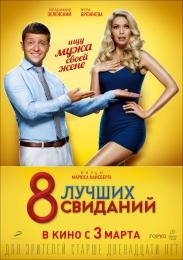 """Фильм """"8 лучших свиданий"""" (2016)"""