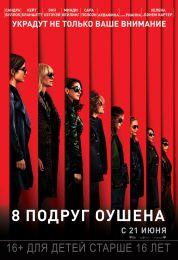 """Фильм """"8 подруг Оушена"""" (2018)"""