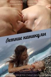 """Фильм """"Летние каникулы"""" (2013)"""