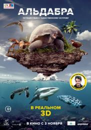 """Фильм """"Альдабра. Путешествие к таинственному острову"""" (2015)"""