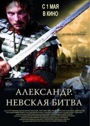 """Фильм """"Александр. Невская битва"""" (2008)"""