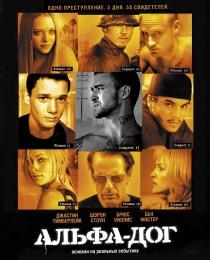 """Фильм """"Альфа Дог"""" (2005)"""
